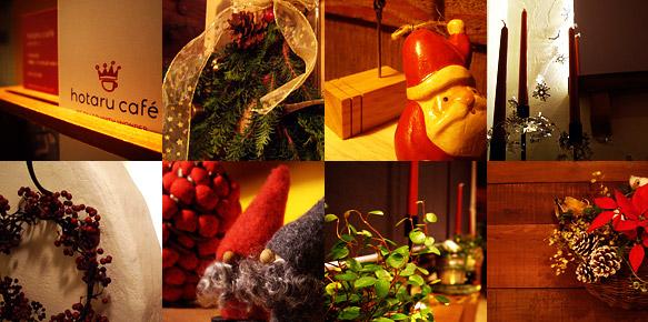 ホタルカフェのクリスマスデコレーション