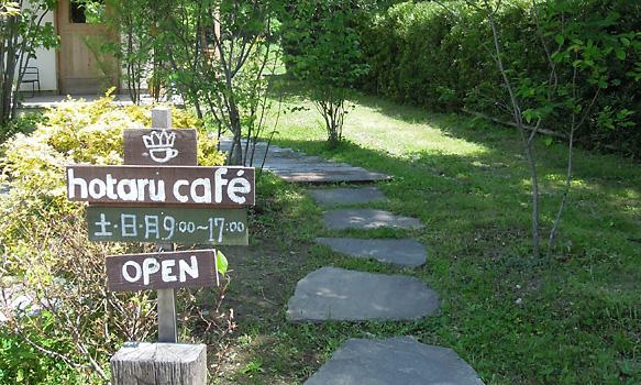 ホタルカフェの入り口看板