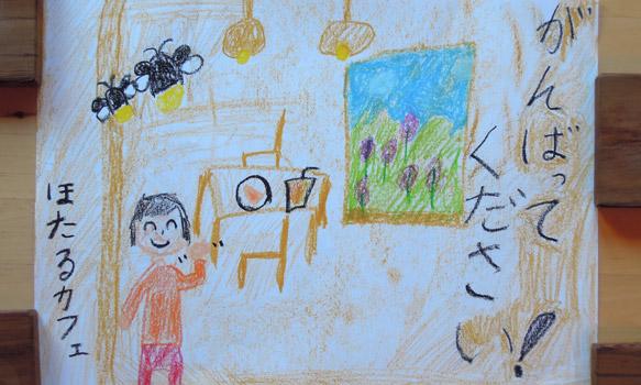 1年前に来てくれた女の子が、ホタルカフェに来ることになって、家を出る前に急遽描いてくれたらしいです。はい!がんばります!
